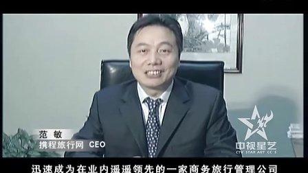 中信银行携程商务信用卡