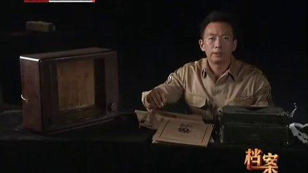 档案20121022—密战珍珠港