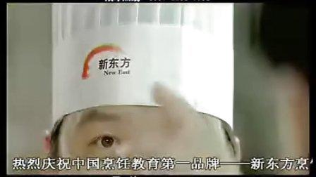 [精选10]电视广告春节版-福建新东方烹饪学校[30s]