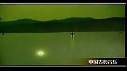 【polestar】中国古典十大名曲1 高山流水(1)