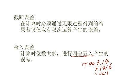 东南大学 计算方法(数值分析)48讲 视频教程下载加QQ896730850