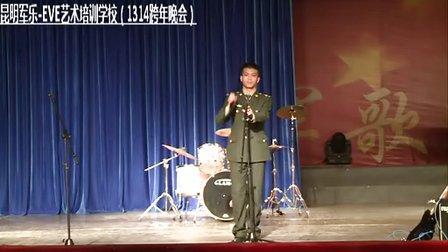 昆明军乐-EVE艺术培训学校从13到14跨年晚会2