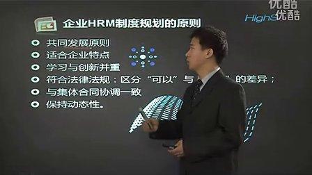 深圳马山头助理人力资源管理师培训【青瑞HR证培训】