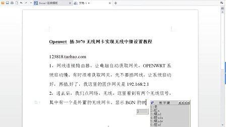 Openwrt 插3070无线网卡实现无线中继设置教程