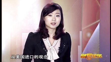 报道:中国创业领袖高峰论坛——2012经济之辩