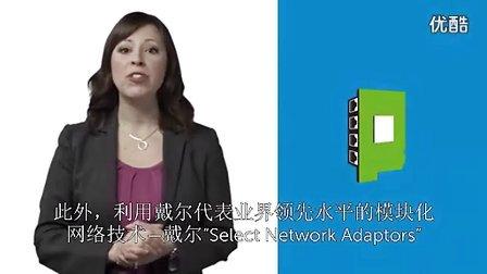 戴尔第12代PowerEdge服务器新特性介绍:虚拟化与网络