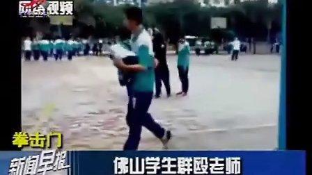 实拍:佛山中学生群殴老师