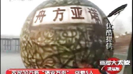 """山西科教频道:农民30万造""""诺亚方舟""""可载五人 2012.11.28"""