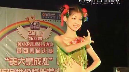2012新丝路中国国际少儿模特大赛鲁西南赛区 丁钰欣 环保服装
