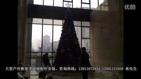 北京【大型圣诞树制作】圣诞节装饰136 9928 5105圣诞树装饰