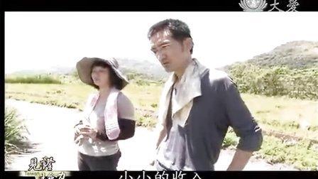 20120930《見證台灣生命力》身土不二 (下)  做一個連土地公都愛你的人