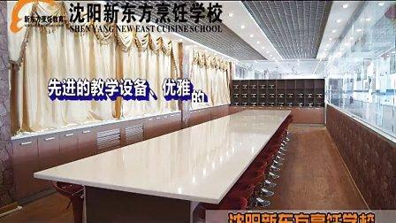 沈阳新东方烹饪学校时尚西点教室