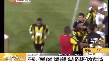 亚冠:伊蒂哈德出局球员激动  足球场化身武斗场[第一时间]