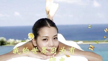 裸爱  张可儿演唱 中文版DJ