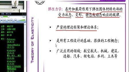 清华大学 弹性力学 58讲 全套视频教程下载加QQ896730850