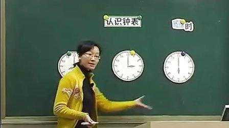 3-教学实录式-小学一年级数学微课示范上册《认识钟表——整时》探究类教学片段点评课