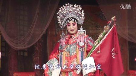 曲周四股弦平江南寇秀英挂帅(常宝珍)