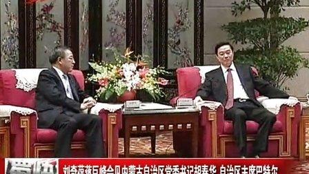 蒋巨峰会见内蒙古自治区党委 自治区巴特尔 120926 巴蜀快报
