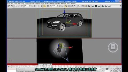 3dsMAX变形金刚视频教程-汽车形态摄影机动画制作,Q群:243706816