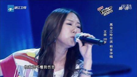 浙江卫视 中国好声音20120810 第1季 第5期