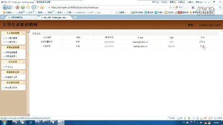 基于JSP人才系统的设计与实现-www.subsoft.com.cn