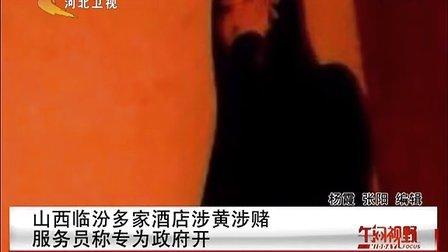 山西临汾多家酒店涉黄涉赌 服务员称专为政府开 午间视野 121124