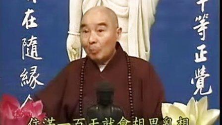 净空法师讲解【了凡四训精华】05