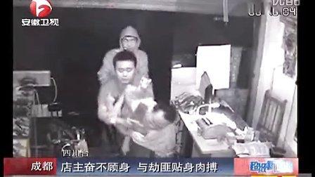 [超级新闻场]监控实拍店主奋不顾身与劫匪贴身肉搏