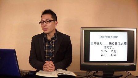 新版标准日本语初级第25课能力考试N4自学习日语葛源1.2版视频