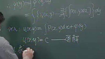 蔡高厅高等数学 179-全微分方程