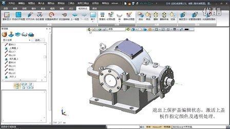 中望CAD三维视频教程,3D三维机械视频 6.1视觉样式