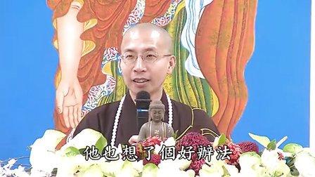 四十八愿(带字幕 正式版 )-定弘法师 讲于日本-0014