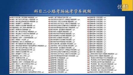 上海松江青浦奉贤浦东新金山驾校学车视频教程科目二三考驾照