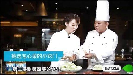 餐厅- 旅游卫视.谁借我厨房之.炝炒圆白菜栗子白菜