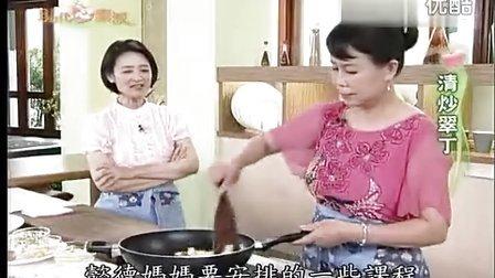 20120820《現代心素派》名人廚房--雙椒蘋香豆腐 (秋乃華)
