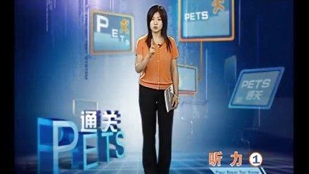 全国英语等级 PETS (59) 视频教程五级全(赠资料80讲)  全套原版QQ896730850