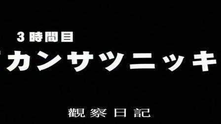 今天的5年2班OVA02