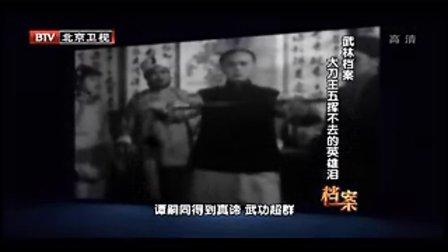 武林檔案-大刀王五-揮不去的英雄淚