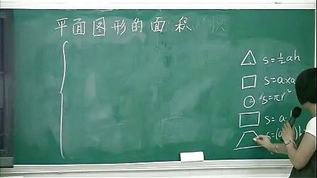小学六年级数学平面图形的周长和面积教学视频苏教版