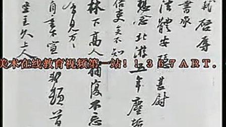 中国书法鉴赏 第二部形式美的具体表现