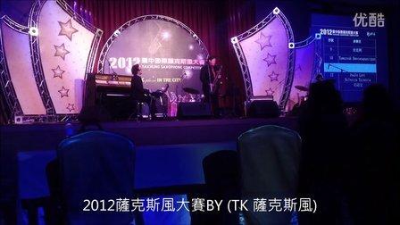 2012薩克斯風大賽BY (TK 薩克斯風)8