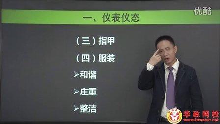 广西公务员考试|广西人事考试网|华政网校-面试礼仪