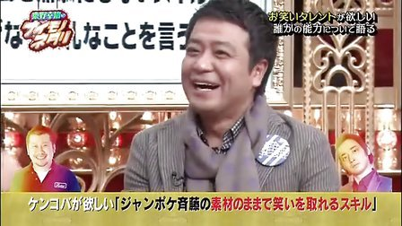 Images of 東野幸治のナイモノネ...