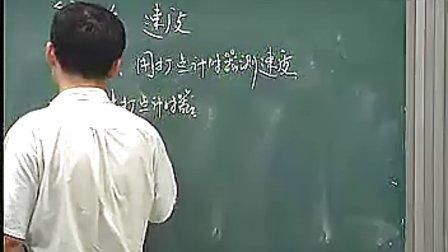 高中物理人教版新课标必修一运动的描述二课堂实录教学视频