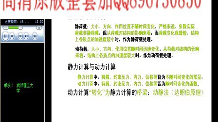 武汉理工大学 结构动力学 全37讲 全套视频教程下载加QQ896730850