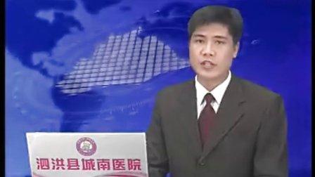 江苏省宿迁市泗洪县县新闻联播8.27
