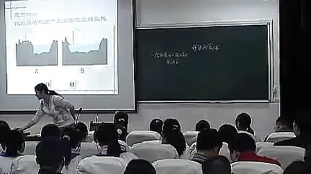 《海陆变迁》刘娟人教版七年级初中地理优质课