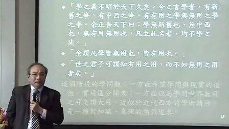 """王汎森: 王国维的""""道德团体""""论及相关问题"""