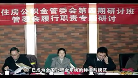 郑州市住房公积金管理中心宣传片