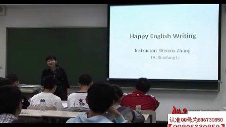 英语写作 张文霞 清华大学 (1) 精品课程 需全套加QQ896730850